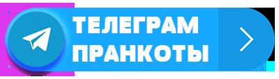 Телега Пранкоты